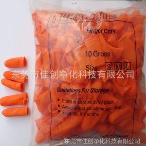 供应广东一次性手指套,惠州橙色防滑手指套,广州防静电手指套