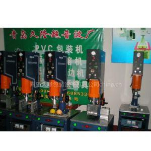 山东超声波设备,山东超音波,山东焊接机,熔接机
