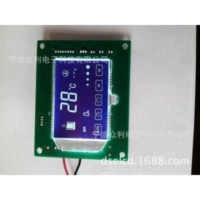 专业生产订制LCD屏 液晶显示屏 液晶片 液晶模块 冷暖床控制板