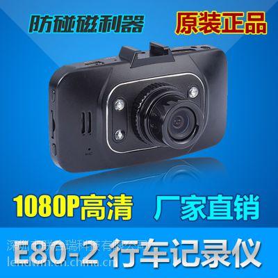 E80高清行驶记录仪 高清成像夜视效果好 深圳厂家直销