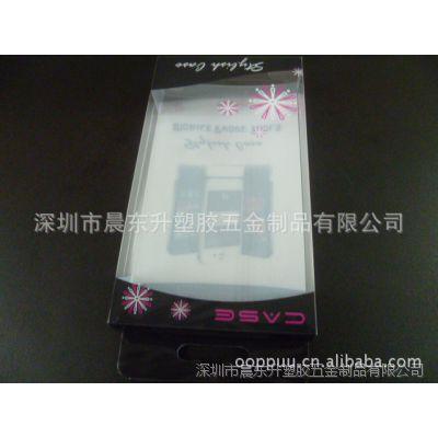 吸塑包装盒批发、手机保护壳吸塑包装盒供应、时尚吸塑包装盒厂家
