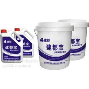 供应油性建都宝高效防水剂