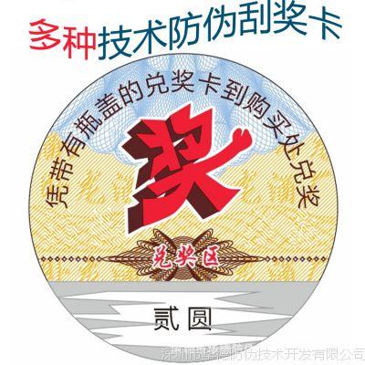 专业生产兑奖标签,防伪兑奖标签,防窜货标签,物流标签