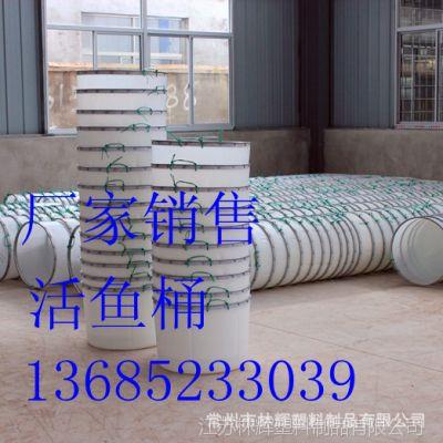 供应【厂家销售】活鱼桶批发价销售 活鱼包装 塑料饮料桶 活鱼桶