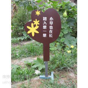 供应[直销]花草牌|草坪牌|指示牌|告示牌|校园花草牌|校园警示牌