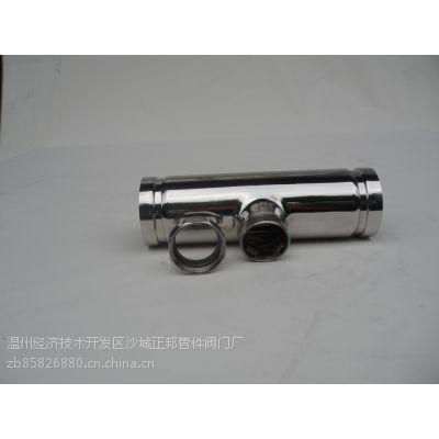 沟槽异径企标三通。型号:DN50*15,主营产品:卫生级管件、工业级管件、沟槽管件、卡压管件等