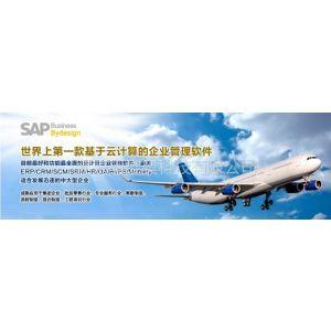 供应SAP云计算ERP软件BYD总代理北京奥维奥