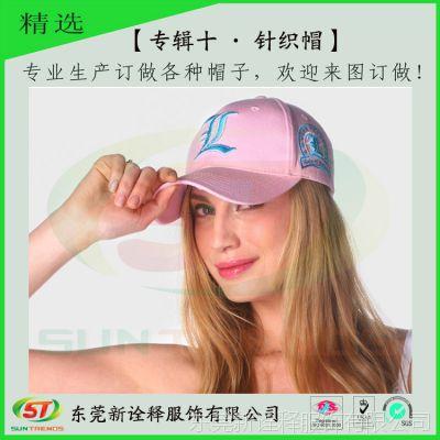 东莞帽厂秋冬款女士棒球运动帽订购 量大从优