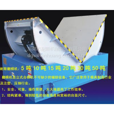 供应合模机、深孔钻、翻模机、磁盘 黄生13669811841