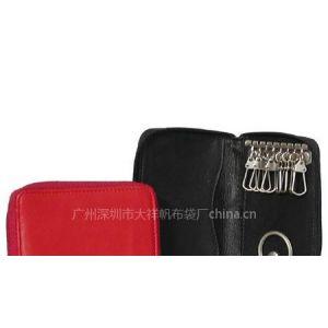 供应深圳钥匙包,钥匙包厂,广州钥匙包厂