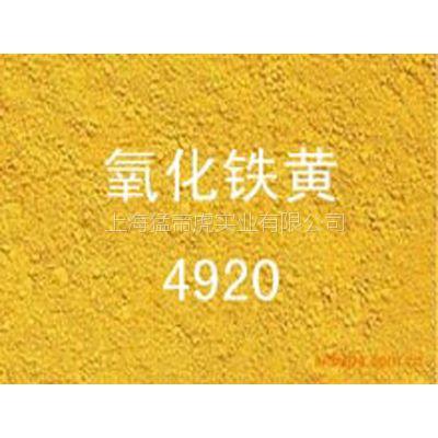 德国进口 氧化铁黄4920 拜耳乐铁黄粉 拜耳乐4920 原装正品 拜耳乐颜料 文化石