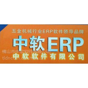 供应中软精密五金生产加工行业ERP软件管理系统