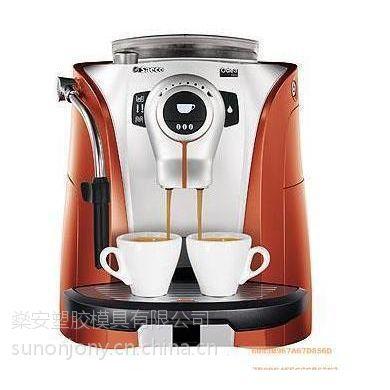 供应咖啡机外壳模具加工