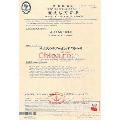 压力、液位变送器中国船级社型式认可证书