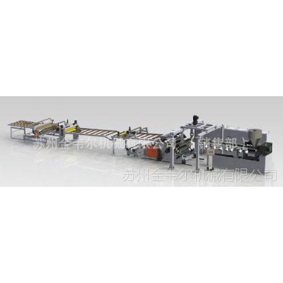 苏州金韦尔机械有限公司供应GPPS板材挤出设备生产线