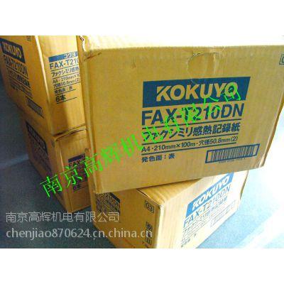 供应厂家特价供应KOKUYO感温记录纸FAX-T210DN