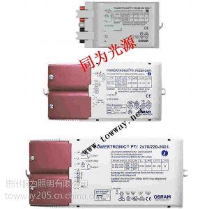 供应欧司朗 PTZ HID电子镇流器35W/70W/150W