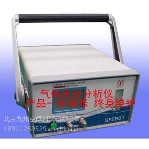 供应气体水分分析仪生产,气体水分分析仪厂家