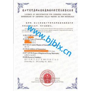 供应AQSIQ进口废料注册