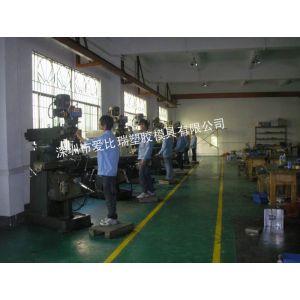 供应深圳模具厂供应数码电子产品外壳 耐啤 加硬 寿命长 塑胶模具