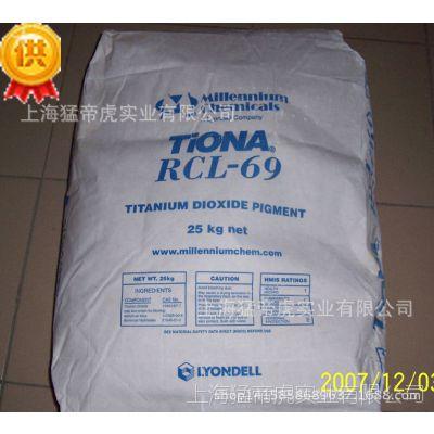 美礼联RCL69 进口钛白粉 钛白粉RCL-69 美礼联钛白粉 塑料专用