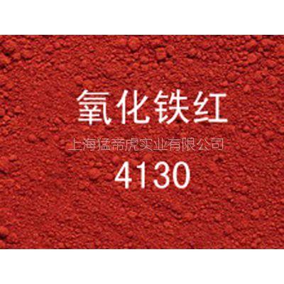 德国原装 拜耳乐铁红4130 拜耳氧化铁红 铁红粉4130 氧化铁红