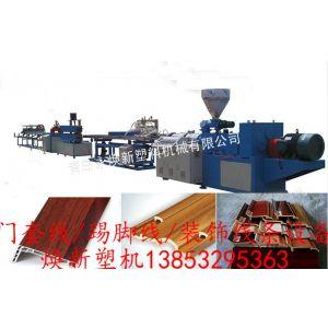 供应木塑门套线生产线13853295363