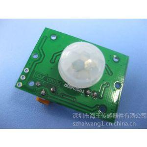 海王生产人体红外感应模块HW8002(可提供订制)