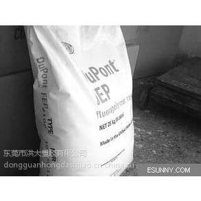 供应美国杜邦FEP CJ99