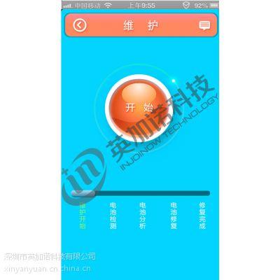 深圳手机app应用开发,深圳手机软件开发