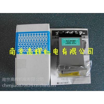 供应日本北阳HOKUYO计数器AC-NHB6 DC24V DC100V