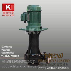 供应江苏耐酸碱立式泵,国宝KD-40VK-3塑料液下泵,PVDF/铁氟龙/塑料王