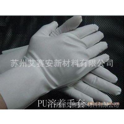独特产品PU熔着无尘手套/无尘无接缝防水熔着手套,出口日本