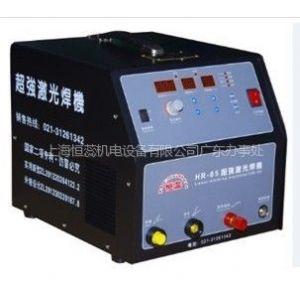 供应广州薄板焊接冷焊机何伟芳、冷焊机价格何先生、铝板冷焊机小何