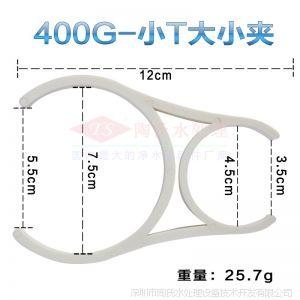 供应400G-小T大小夹 膜壳固定单夹 塑料大小夹 字母夹 净水器配件