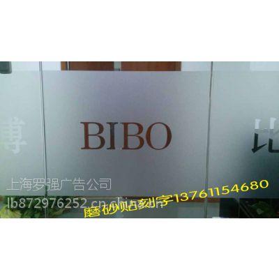 办公室玻璃贴膜 磨砂纸 LOGO 隔热膜 专业办公室玻璃贴膜 公司logo腰线贴膜