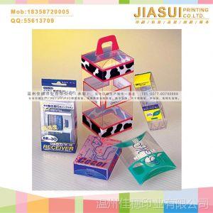 【供应】PVC PP胶盒 PET盒 印刷包装盒 化妆品盒