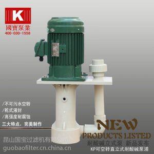 供应日益电机 国宝KP-40VK-1耐腐蚀液下泵 0512-57818818【铁氟龙塑料王】