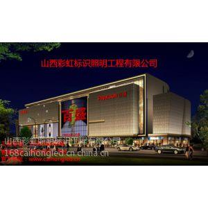 山西LED楼体亮化、楼体亮化工程、户外LED照明、夜景LED照明、商场外墙照明找彩虹最有经验