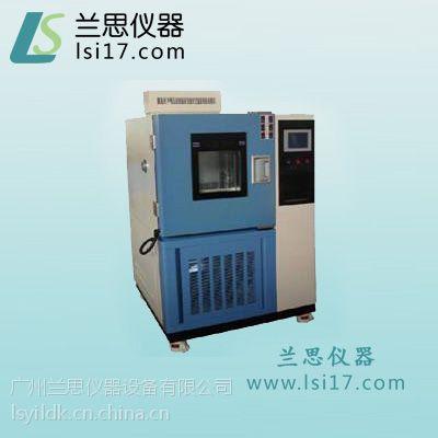 -20/-40/70℃高低温试验箱LS-80G兰思仪器(厂家加工定制及维修)