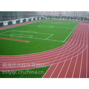 供应供应广东省质量的塑胶跑道 篮球架 乒乓球台 体育器材 健身器材专业生产厂家泰州兵胜体育