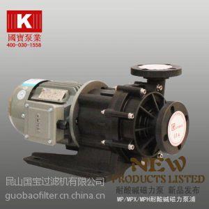 行业领先耐酸碱磁力泵,耐高温磁力泵,400-030-1558,成就你我他