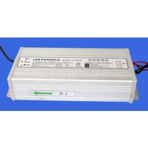 供应LED贴片灯条电源LEWD铝型材防雨电源12V350W