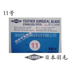 供应原装Feather羽毛牌11号刀片 外科手术刀片 无菌刀片 日本进口