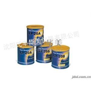 供应供应沈阳LY-20A荧光磁粉