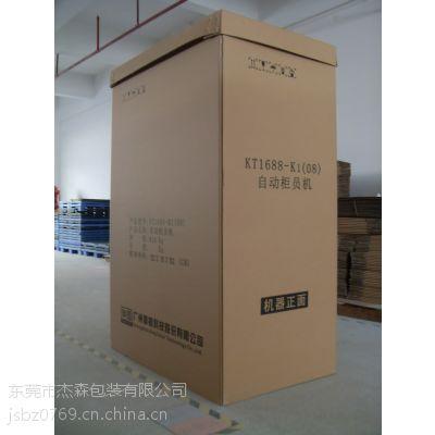 东莞瓦楞包装纸箱厂供应重型纸箱 大型纸箱 特大纸箱 超大纸箱 高强度瓦楞纸箱