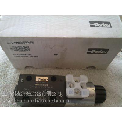 供应派克电磁阀D1VW004CNJW91