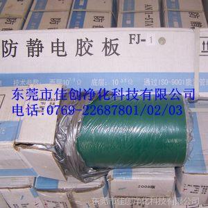 供应广州防静电台垫2mm,防静电桌垫,绿色静电胶皮 质量保证达标FJ-6