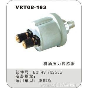 供应生产机油、气压压力传感器系列