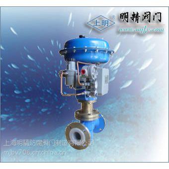 供应气动薄膜衬氟调节阀ZJHP-16F46
